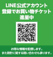 LINE公式アカウント登録でお買い物チケット進呈中